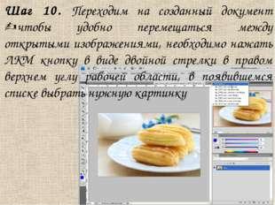 Шаг 10. Переходим на созданный документ чтобы удобно перемещаться между откр