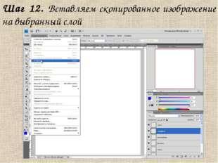 Шаг 12. Вставляем скопированное изображение на выбранный слой