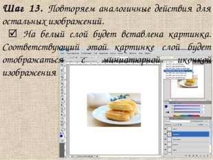 Шаг 13. Повторяем аналогичные действия для остальных изображений.  На белый