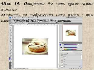 Шаг 15. Отключим все слои, кроме самого нижнего нажать на изображения глаза