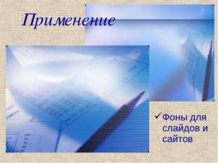 Фоны для слайдов и сайтов Применение