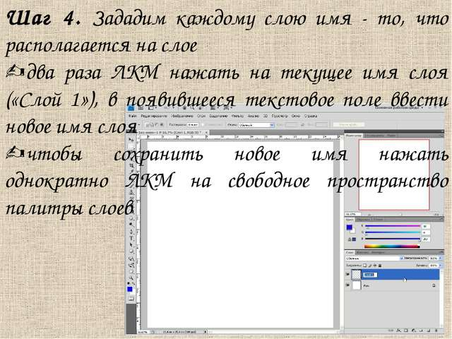 Шаг 4. Зададим каждому слою имя - то, что располагается на слое два раза ЛКМ...