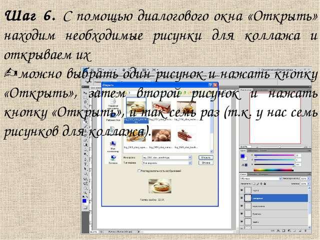 Шаг 6. С помощью диалогового окна «Открыть» находим необходимые рисунки для к...