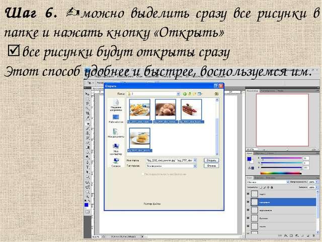 Шаг 6. можно выделить сразу все рисунки в папке и нажать кнопку «Открыть» в...
