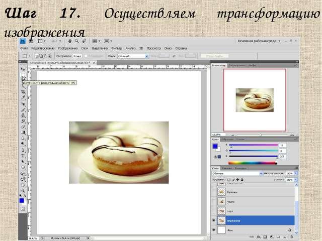 Шаг 17. Осуществляем трансформацию изображения