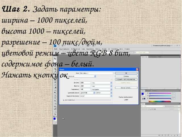 Шаг 2. Задать параметры: ширина – 1000 пикселей, высота 1000 – пикселей, разр...