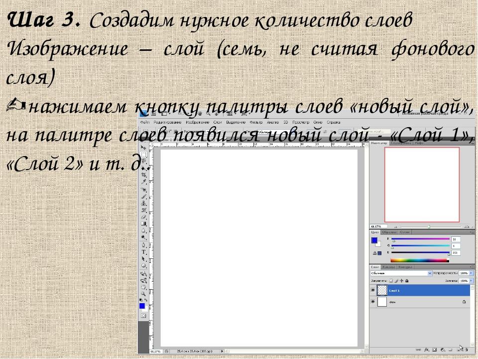Шаг 3. Создадим нужное количество слоев Изображение – слой (семь, не считая ф...