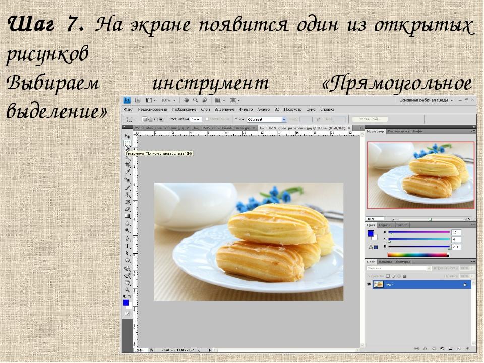 Шаг 7. На экране появится один из открытых рисунков Выбираем инструмент «Прям...