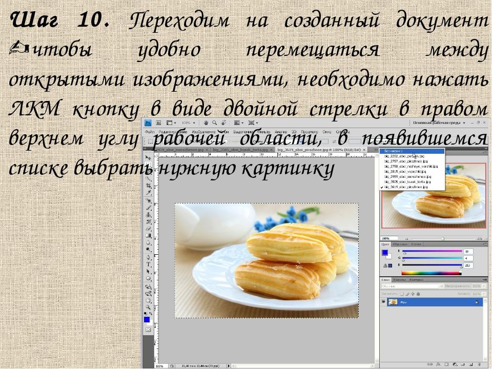 Шаг 10. Переходим на созданный документ чтобы удобно перемещаться между откр...