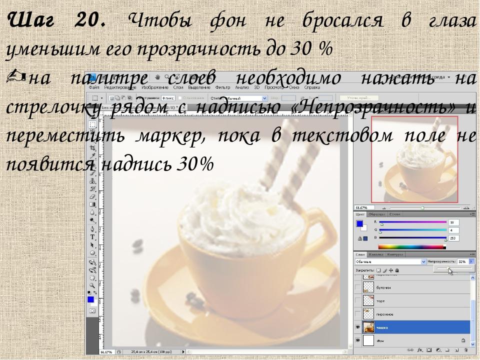 Шаг 20. Чтобы фон не бросался в глаза уменьшим его прозрачность до 30 % на п...