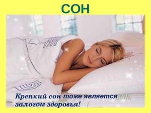 КРЕПКИЙ СОН Крепкий сон тоже является залогом здоровья!
