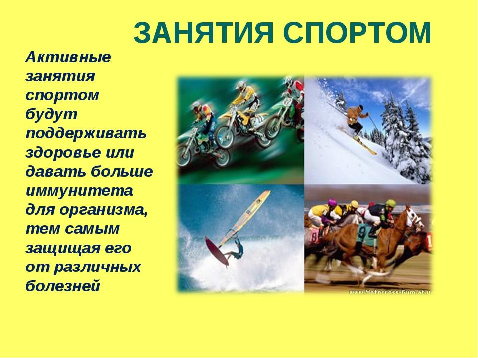 ЗАНЯТИЯ СПОРТОМ Активные занятия спортом будут поддерживать здоровье или дава...