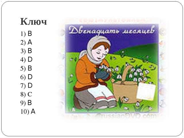 Ключ 1) B 2) A 3) B 4) D 5) B 6) D 7) D 8) С 9) B 10) A