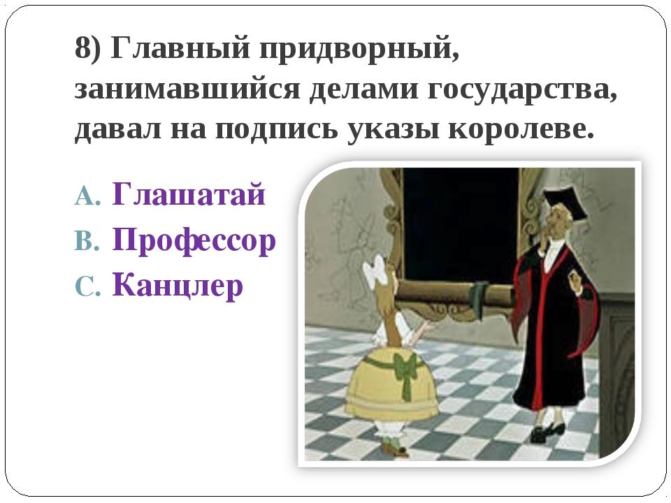 8) Главный придворный, занимавшийся делами государства, давал на подпись указ...