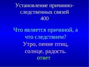 Установление причинно-следственных связей 400 ответ Что является причиной, а