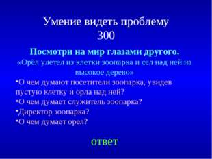 Умение видеть проблему 300 ответ Посмотри на мир глазами другого. «Орёл улете