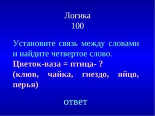 Логика 100 ответ Установите связь между словами и найдите четвертое слово. Цв
