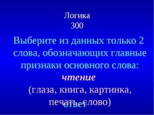 Логика 300 ответ Выберите из данных только 2 слова, обозначающих главные приз