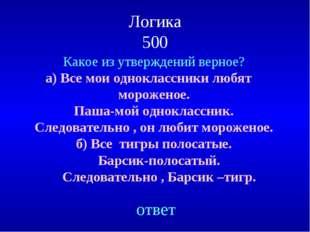 Логика 500 Какое из утверждений верное? а) Все мои одноклассники любят мороже