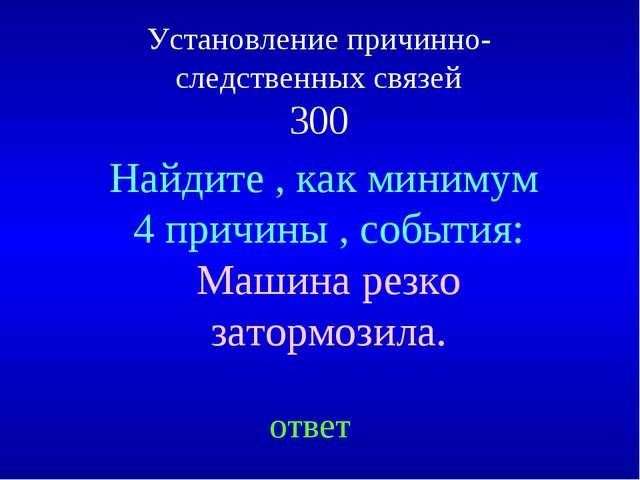Установление причинно-следственных связей 300 ответ Найдите , как минимум 4...