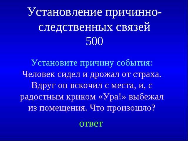 Установление причинно- следственных связей 500 ответ Установите причину собы...