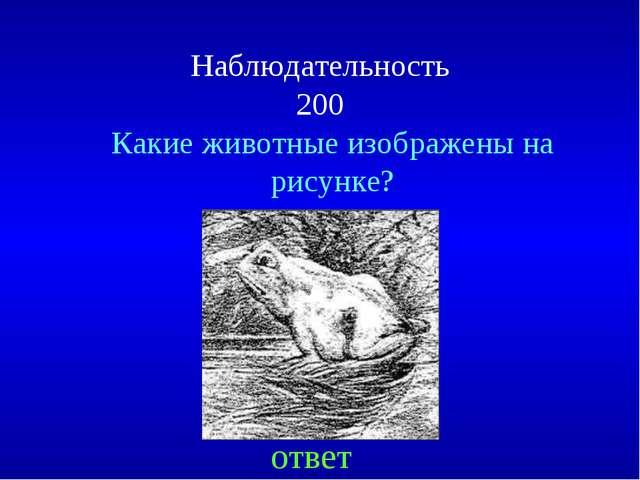 Наблюдательность 200 Какие животные изображены на рисунке? ответ