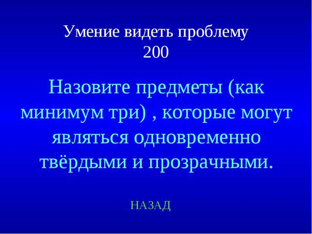 Умение видеть проблему 200 НАЗАД Назовите предметы (как минимум три) , которы...
