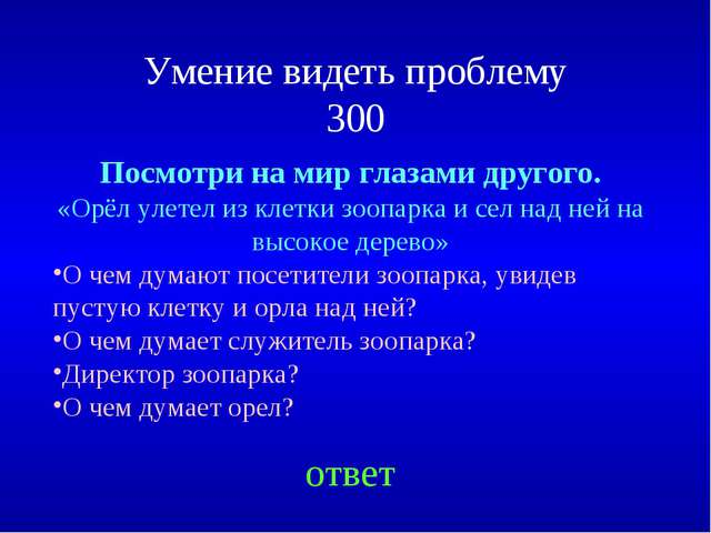 Умение видеть проблему 300 ответ Посмотри на мир глазами другого. «Орёл улете...
