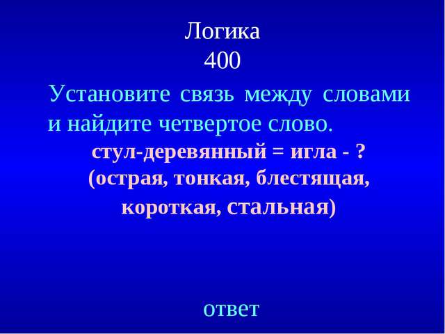 Логика 400 Установите связь между словами и найдите четвертое слово. стул-дер...