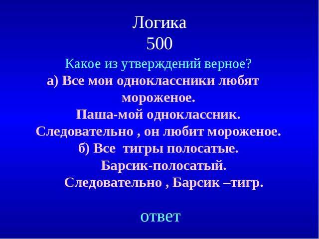 Логика 500 Какое из утверждений верное? а) Все мои одноклассники любят мороже...