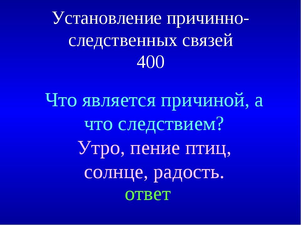 Установление причинно-следственных связей 400 ответ Что является причиной, а...