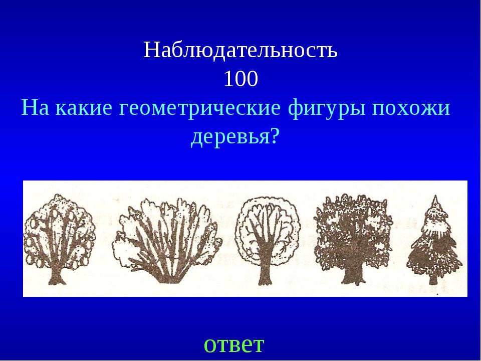 Наблюдательность 100 На какие геометрические фигуры похожи деревья? ответ
