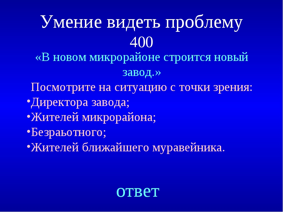 Умение видеть проблему 400 «В новом микрорайоне строится новый завод.» Посмот...