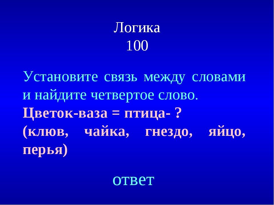 Логика 100 ответ Установите связь между словами и найдите четвертое слово. Цв...