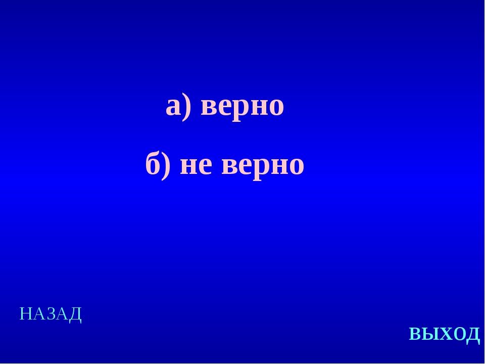 НАЗАД выход а) верно б) не верно