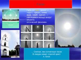 Гало … Смотри, как солнечные ласки В лазури нежат строгий крест А. Блок Гало