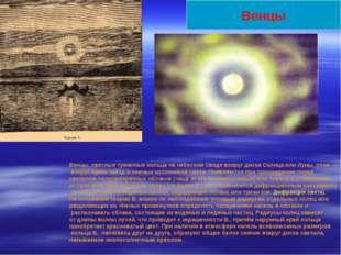 Венцы Венцы, светлые туманные кольца на небесном своде вокруг диска Солнца ил