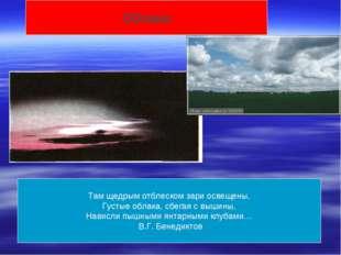 Облака Там щедрым отблеском зари освещены, Густые облака, сбегая с вышины, На