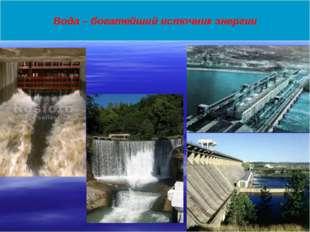 Вода – богатейший источник энергии