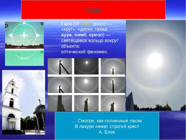 Гало … Смотри, как солнечные ласки В лазури нежат строгий крест А. Блок Гало...