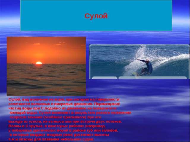 Сулой Сулой, вид волнения на море, при котором на поверхности сочетаются волн...