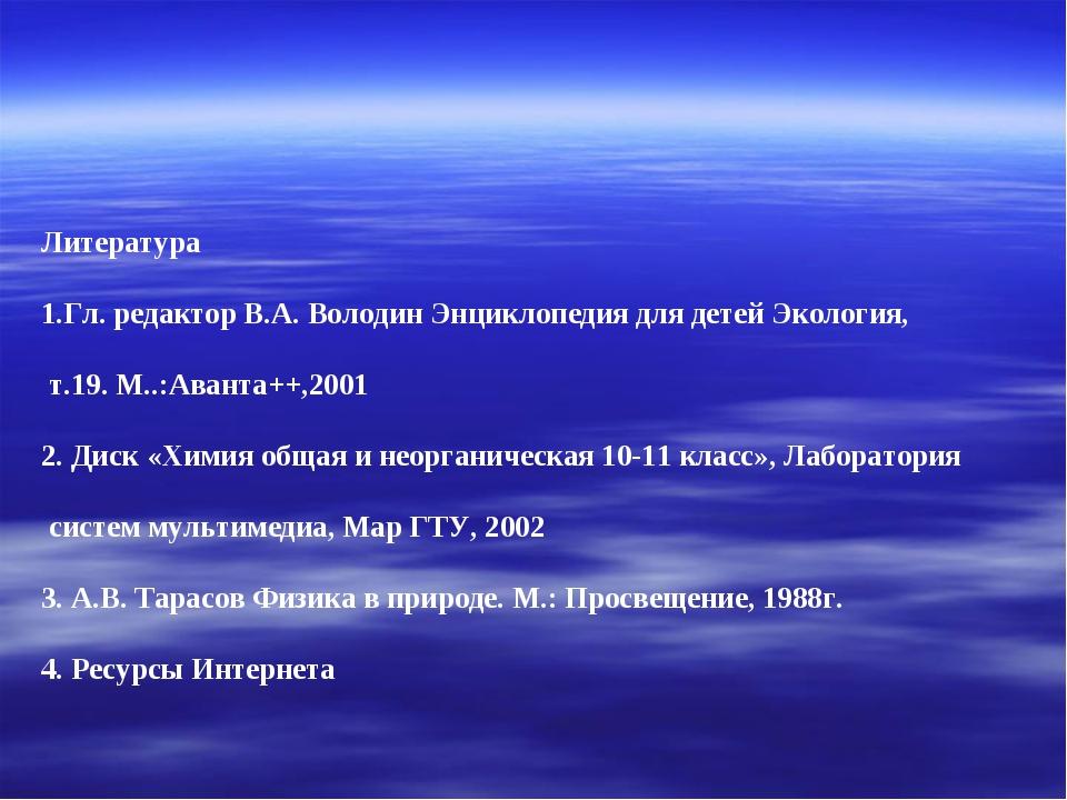 Литература Гл. редактор В.А. Володин Энциклопедия для детей Экология, т.19. М...