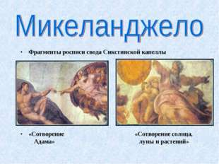 Фрагменты росписи свода Сикстинской капеллы «Сотворение «Сотворение солнца, А
