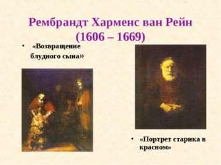 Рембрандт Харменс ван Рейн (1606 – 1669) «Возвращение блудного сына» «Портрет