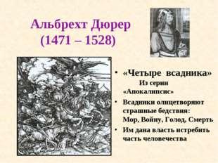 Альбрехт Дюрер (1471 – 1528) «Четыре всадника» Из серии «Апокалипсис» Всадни