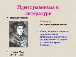 Идеи гуманизма в литературе Первые утопии Томас Мор (1478 – 1535) Утопия –нес
