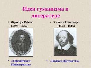 Идеи гуманизма в литературе Франсуа Рабле (1494 – 1553) «Гаргантюа и Пантагрю