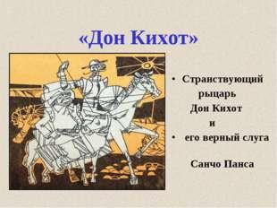 «Дон Кихот» Странствующий рыцарь Дон Кихот и его верный слуга Санчо Панса