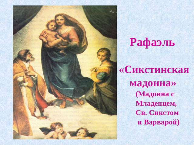 Рафаэль «Сикстинская мадонна» (Мадонна с Младенцем, Св. Сикстом и Варварой)