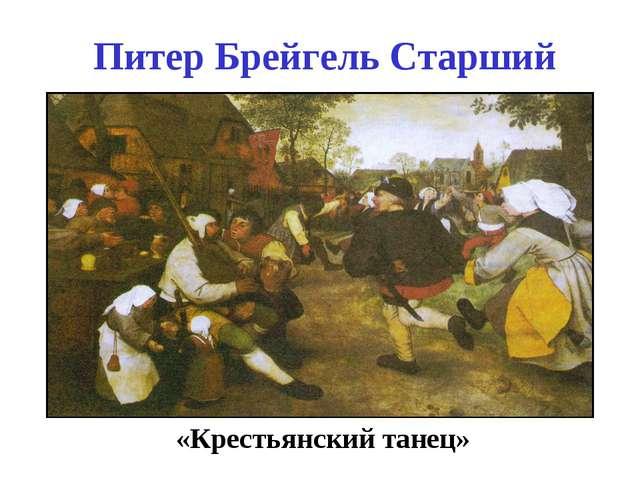 Питер Брейгель Старший «Крестьянский танец»